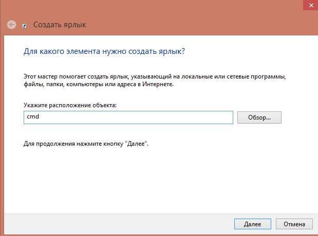 Как открыть командную строку Windows-07