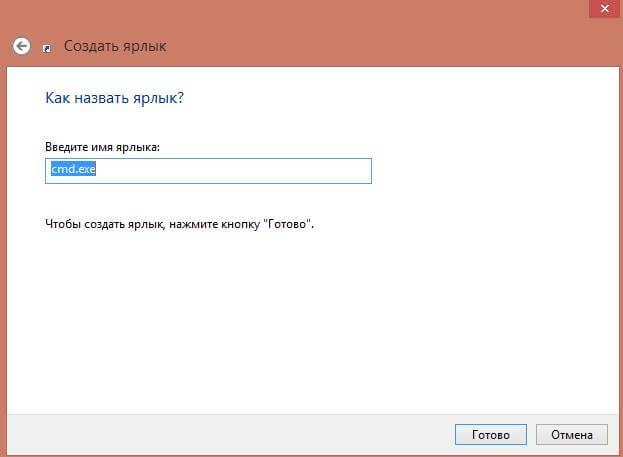 Как открыть командную строку Windows-08