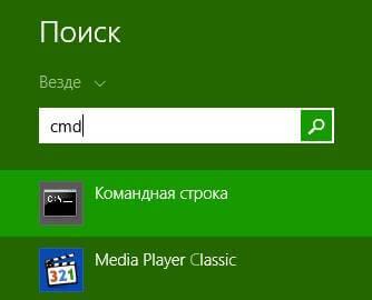 Как открыть командную строку Windows-14