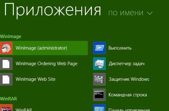 Как открыть командную строку Windows-16