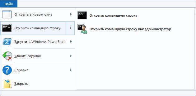 Как открыть командную строку Windows-21