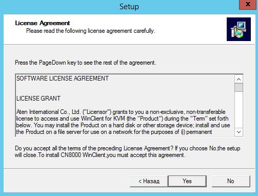 Как поставить клиента Windows для KVM Aten CN8000-02