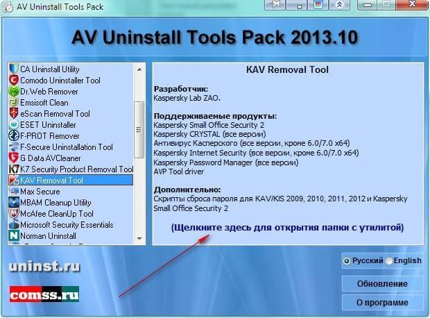 Как правильно удалить антивирус в Windows с помощью AV Uninstall Tools Pack-03