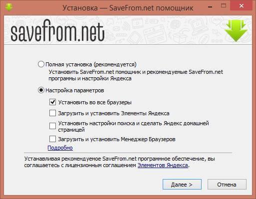 Как скачать видео с YouTube из Google Chrome, Opera-02
