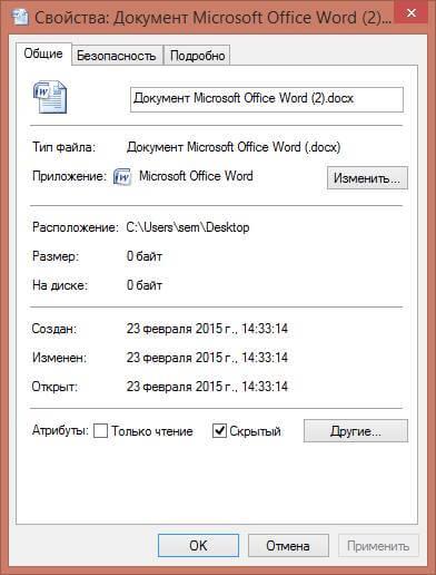 как скрыть файл