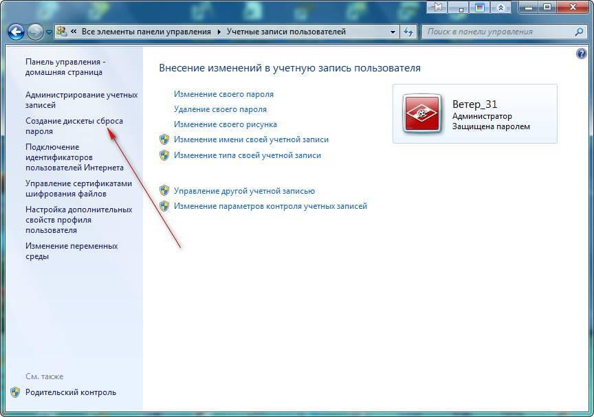 Как создать дискету сброса забытого пароля Администратора-01