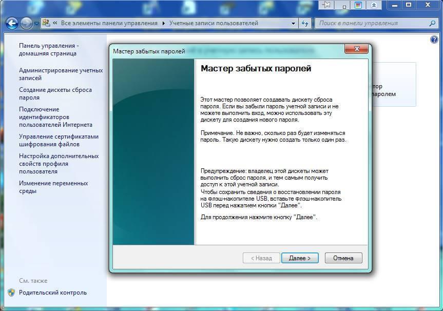 Как создать дискету сброса забытого пароля Администратора-02