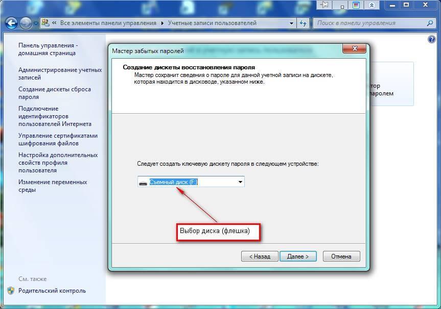 Как создать дискету сброса забытого пароля Администратора-03