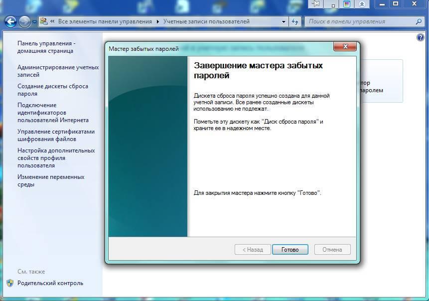Как создать дискету сброса забытого пароля Администратора-05
