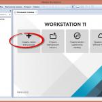 Как создать виртуальную машину обычным методом в VMware Workstation 11