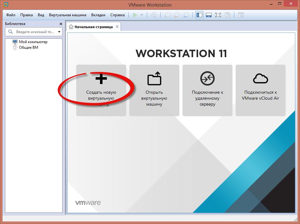 Как создать виртуальную машину обычным методом в VMware Workstation 11-01