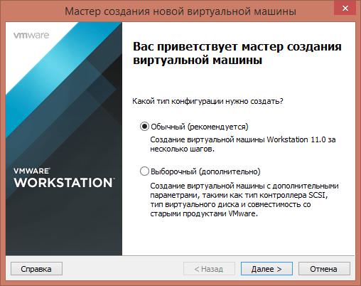 Как создать виртуальную машину обычным методом в VMware Workstation 11-02-1