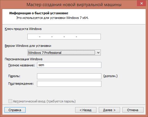 Как создать виртуальную машину обычным методом в VMware Workstation 11-05
