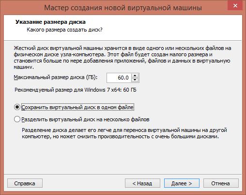 Как создать виртуальную машину обычным методом в VMware Workstation 11-07