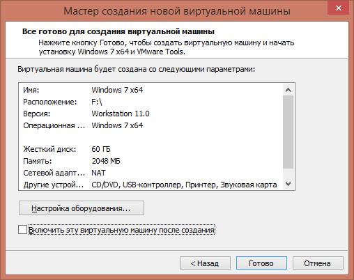 Как создать виртуальную машину обычным методом в VMware Workstation 11-08