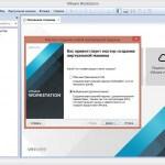 Как создать виртуальную машину выборочным методом в VMware Workstation 11