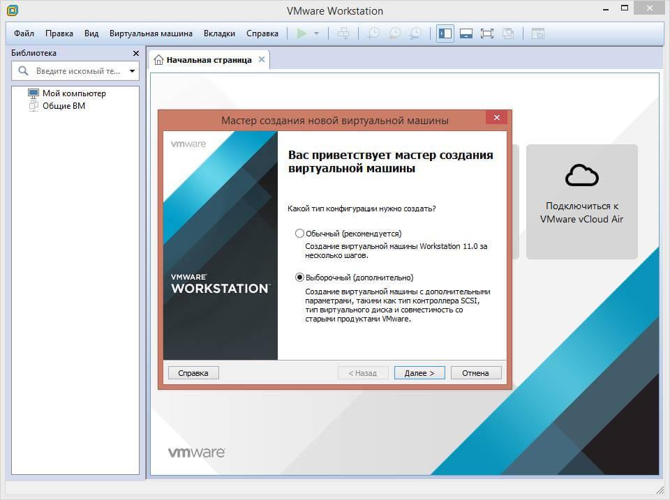Как создать виртуальную машину выборочным методом в VMware Workstation 11-00