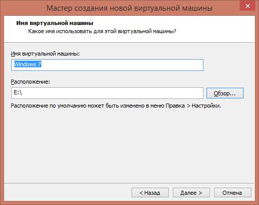 Как создать виртуальную машину выборочным методом в VMware Workstation 11-04