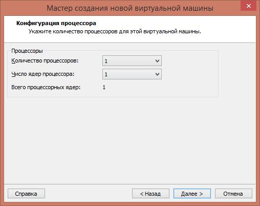 Как создать виртуальную машину выборочным методом в VMware Workstation 11-05