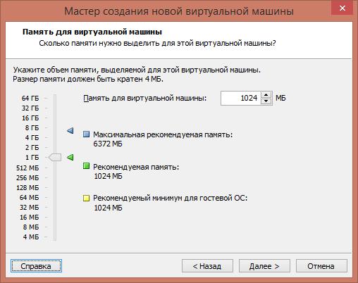 Как создать виртуальную машину выборочным методом в VMware Workstation 11-06