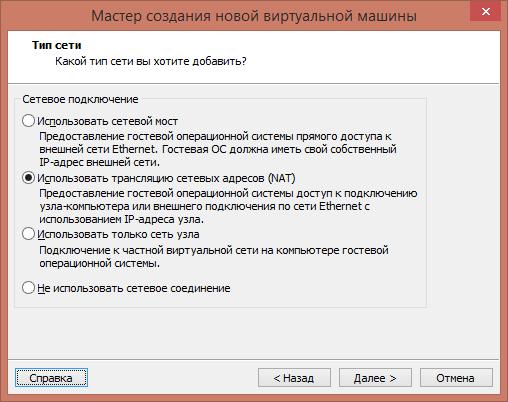 Как создать виртуальную машину выборочным методом в VMware Workstation 11-07