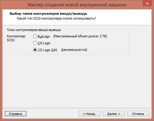 Как создать виртуальную машину выборочным методом в VMware Workstation 11-08