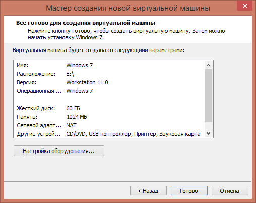 Как создать виртуальную машину выборочным методом в VMware Workstation 11-13