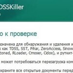 Как удалить Rootkit / Утилита для удаления вируса Rootkit