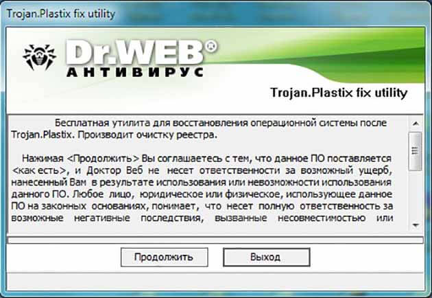 Как удалить троян Trojan.Plastix-02