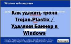 Как удалить троян Trojan.Plastix - Удаляем Баннер в Windows