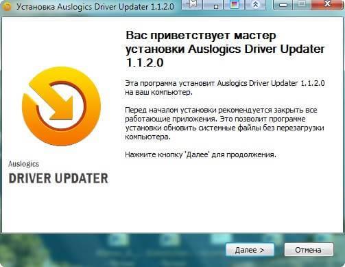 Как установить Auslogics Driver Updater-02