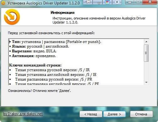 Как установить Auslogics Driver Updater-03