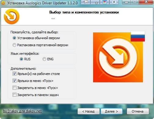 Как установить Auslogics Driver Updater-04