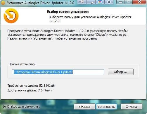 Как установить Auslogics Driver Updater-05