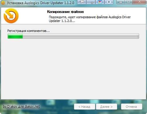 Как установить Auslogics Driver Updater-06