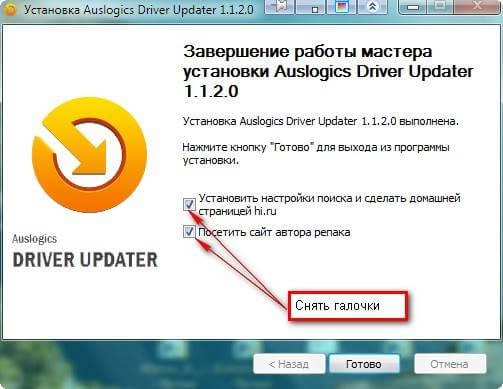 Как установить Auslogics Driver Updater-07