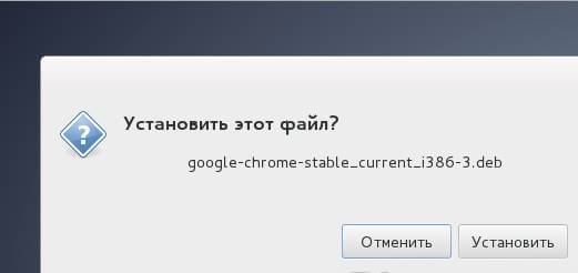 Как установить Google Chrome в Ubuntu, Debian-05