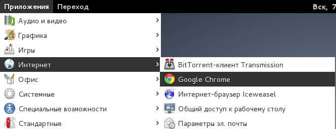 Как установить Google Chrome в Ubuntu, Debian-07
