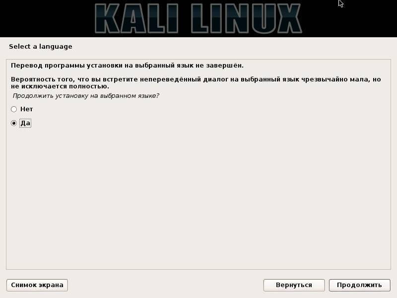 Как установить Kali Linux-03