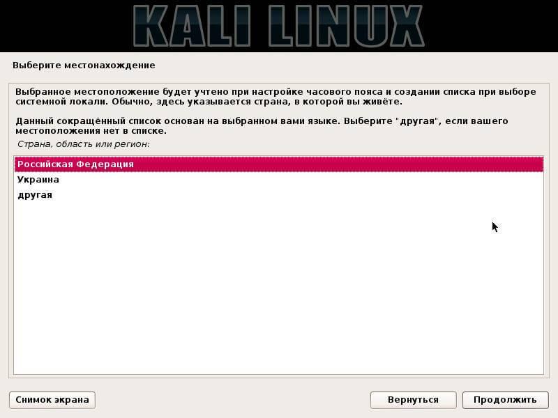 Как установить Kali Linux-04