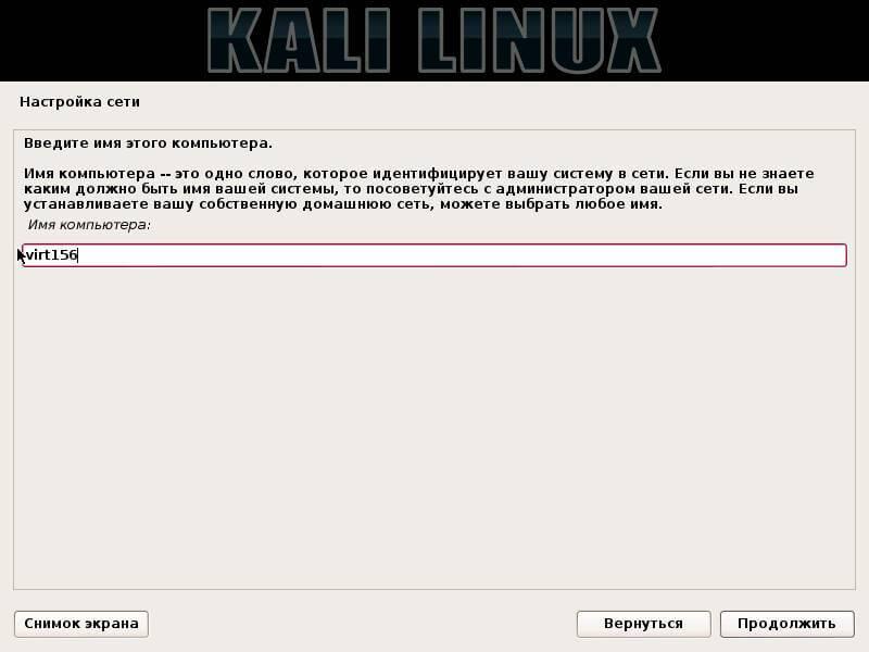 Как установить Kali Linux-07