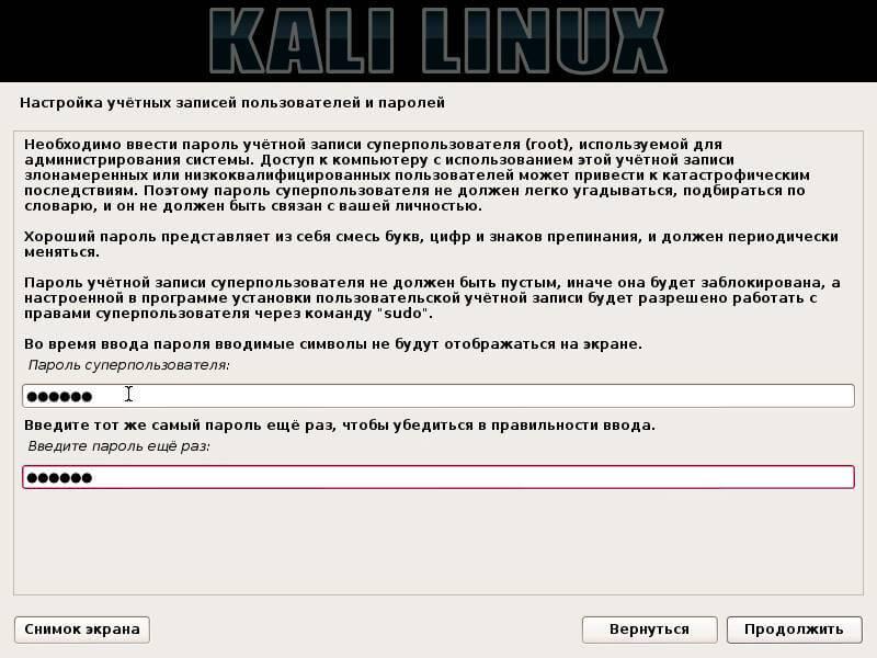 Как установить Kali Linux-09