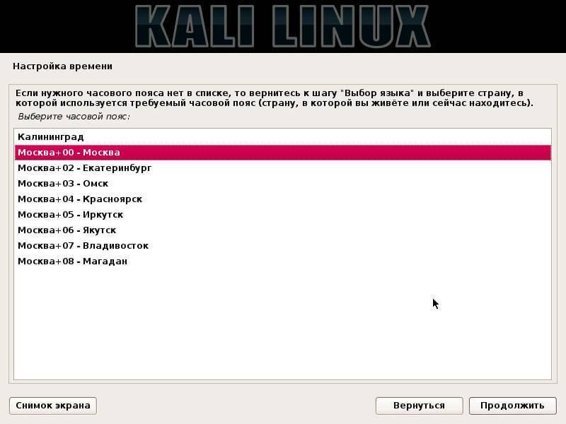 Как установить Kali Linux-10