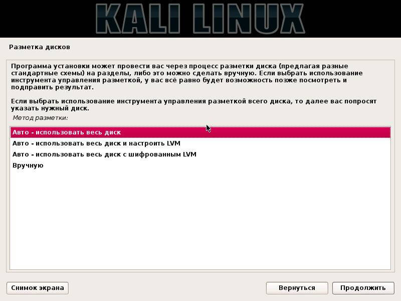 Как установить Kali Linux-11