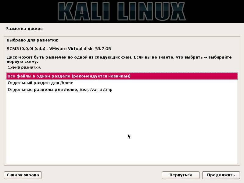 Как установить Kali Linux-13