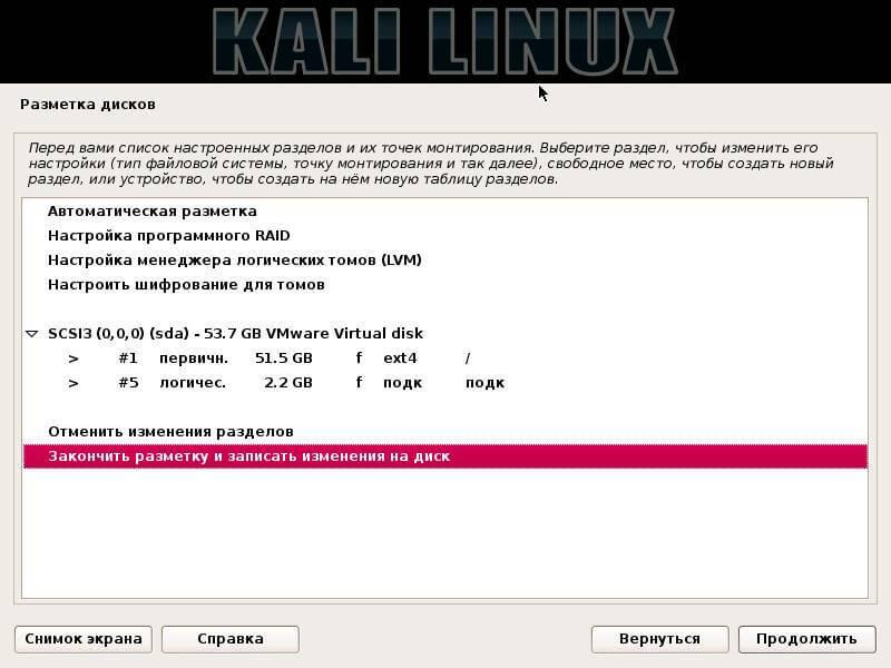Как установить Kali Linux-14