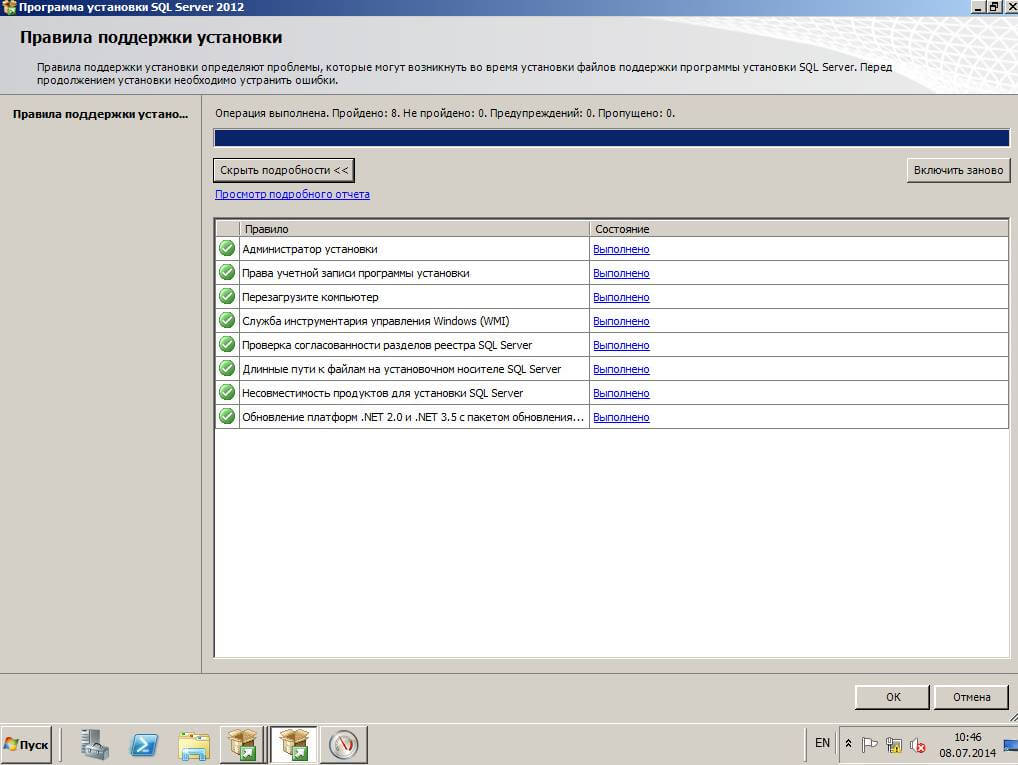 Как установить (System Center 2012 R2 Operations Manager 2012R2) SCOM 2012R2 в windows server 2008R2-2 часть подготовка- Установка MS SQL Server 2012R2-03
