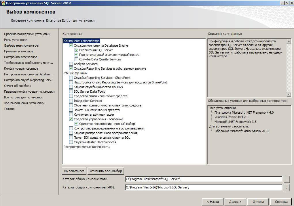 Как установить (System Center 2012 R2 Operations Manager 2012R2) SCOM 2012R2 в windows server 2008R2-2 часть подготовка- Установка MS SQL Server 2012R2-08Как установить (System Center 2012 R2 Operations Manager 2012R2) SCOM 2012R2 в windows server 2008R2-2 часть подготовка- Установка MS SQL Server 2012R2-08