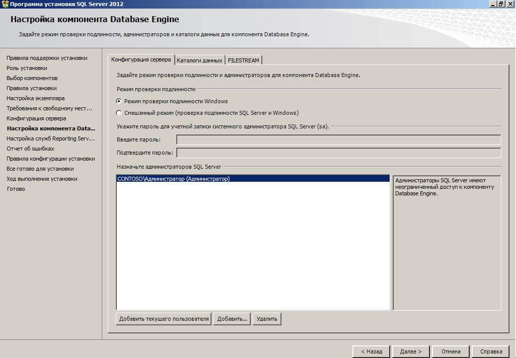 Как установить System Center 2012 R2 Operations Manager 2012R2 (SCOM 2012R2) в windows server 2008R2-2 часть подготовка- Установка MS SQL Server 2012R2-14