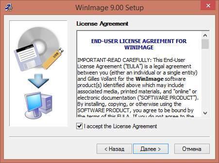 Как установить WinImage-03
